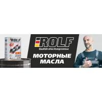 Моторные масла РОЛЬФ/ROLF