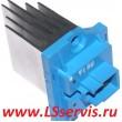 Резистор мотора отопителя салона ВАЗ 2170 Приора с к/у HALLA 21703-8127025-10