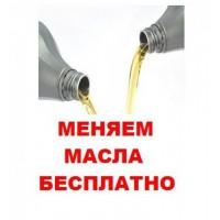 АКЦИЯ замена масла бесплатно