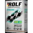 Масло РОЛЬФ/ROLF Dynamic SJ/CF 10W40 полусинтетическое бочковое на розлив