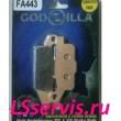 Тормозные колодки ГОДЗИЛЛА/GODZILLA FA443 Yamaha передние левые